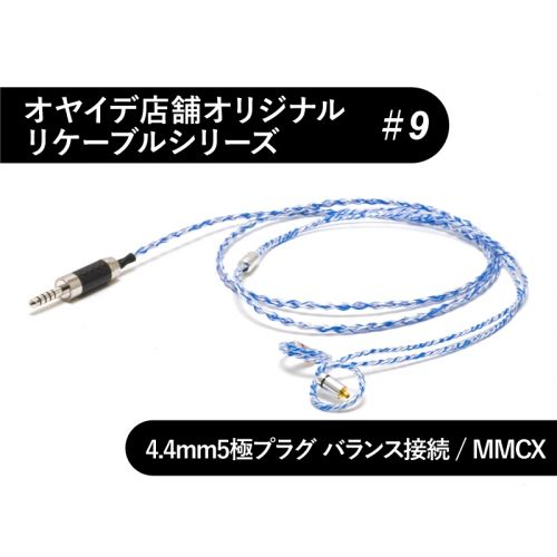 #9 MMCX型 オーグライン+α撚線リケーブル 4.4mm5極バランス接続