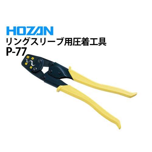 HOZAN P-77