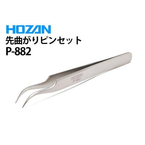 HOZAN P-882