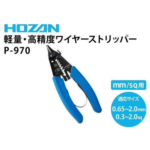 P-970 ワイヤーストリッパー(撚線0.3sq~2.0sq/単線0.65mm~2.0mm)