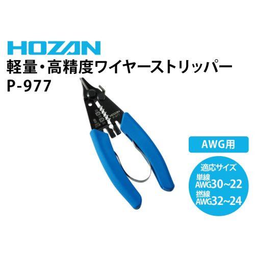 P-977 ワイヤーストリッパー(撚線AWG32~24/単線AWG30~22)