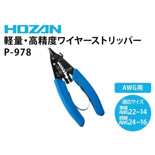 P-978 ワイヤーストリッパー(撚線AWG24~16/単線AWG22~14)