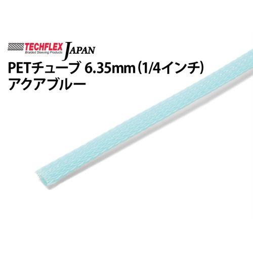 PETチューブ アクアブルー 6.35mm (1/4インチ)