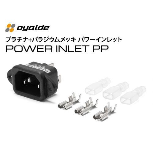 POWER INLET PP プラチナ+パラジウムメッキ