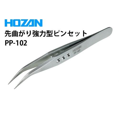 PP-102 先曲がり強力型ピンセット