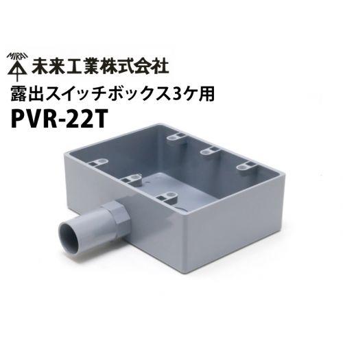 塩ビ製露出用 3連コンセントボックス PVR-22T