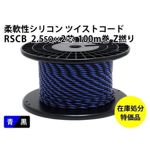 【特価品】RSCB 2.5sqツイスト (100m)  青/黒 Z撚り