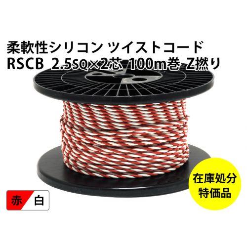【特価品】RSCB 2.5sqツイスト (100m)  赤/白 Z撚り