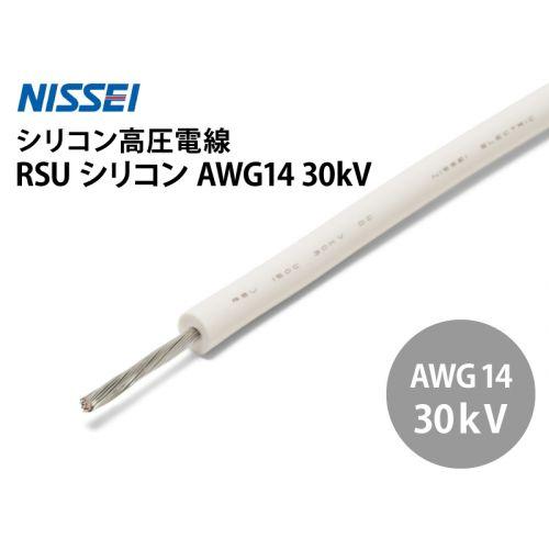 RSU シリコン AWG14 30kV