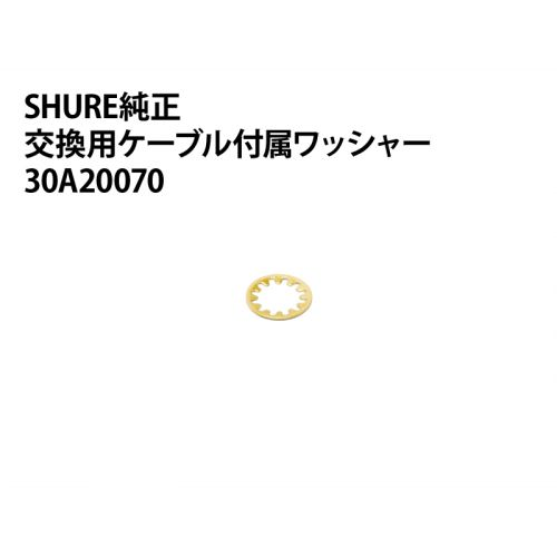 SHURE交換用ケーブル付属ワッシャー(1個)型番:30A20070