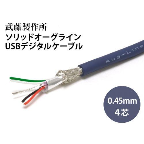 ソリッドオーグラインUSBデジタルケーブル 10cm単位