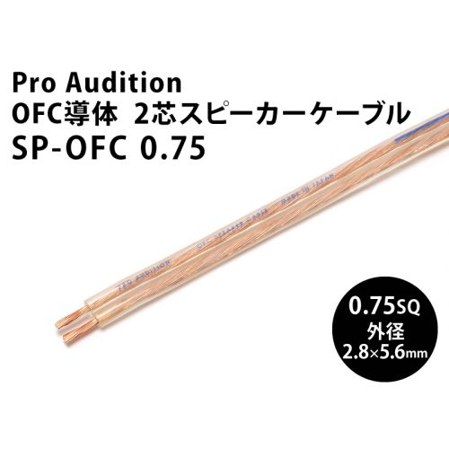 SP-OFC 0.75 平行スピーカーケーブル