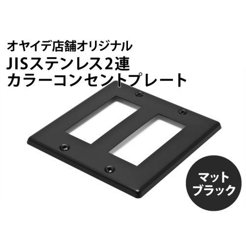カラープレート JIS 6口タイプ 電磁波吸収シート付き ブラック