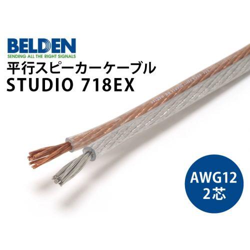STUDIO 718EX