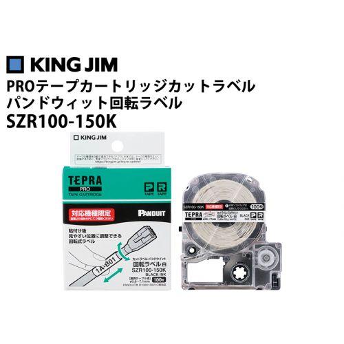 SZR100-150K