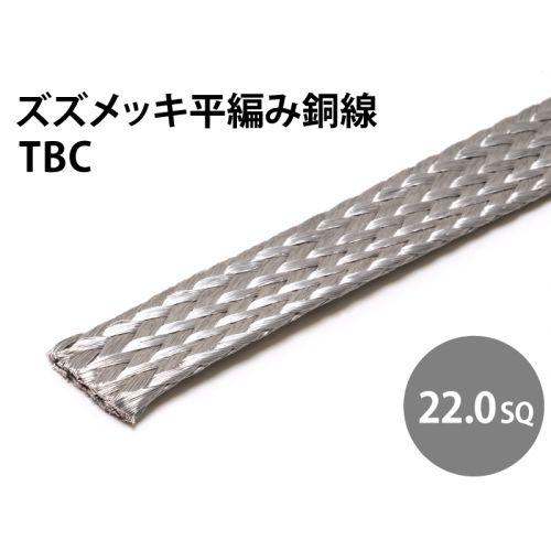 TBC22.0sq