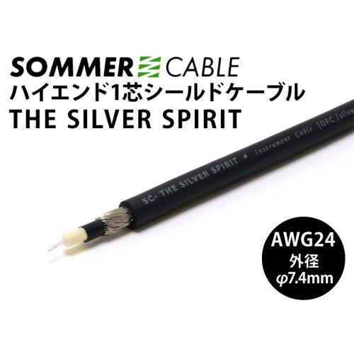 The Silver Spirit 1芯シールドケーブル