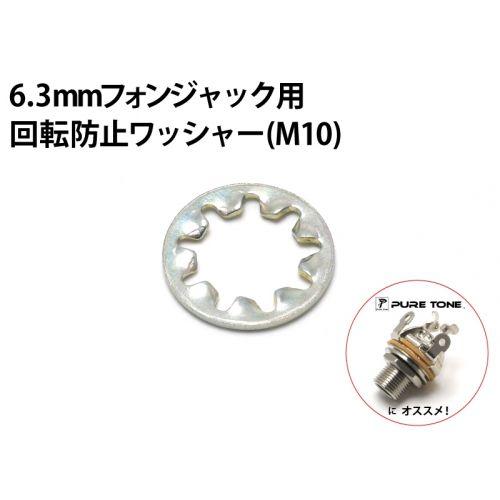 6.3mmフォンジャック用 回転防止ワッシャー(M10)