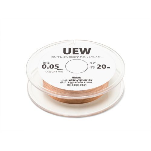 UEW 0.05mm 20m ボビン巻き