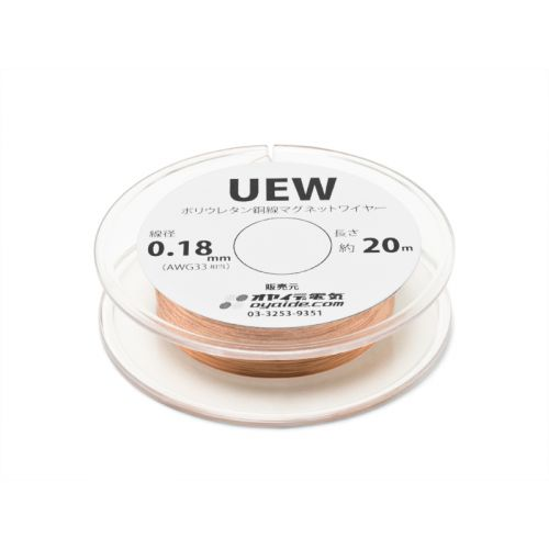 UEW 0.18mm 20m ボビン巻き