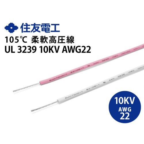UL3239 AWG22 10kV