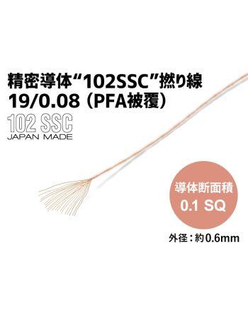 精密導体102SSC撚り線 19/0.08 (PFA被覆)