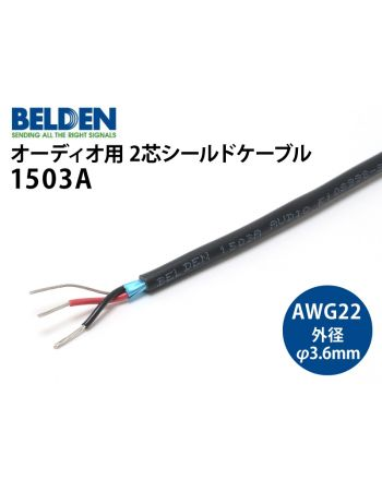 1503A 2芯シールドケーブル