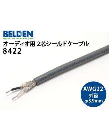 8422 2芯シールドケーブル