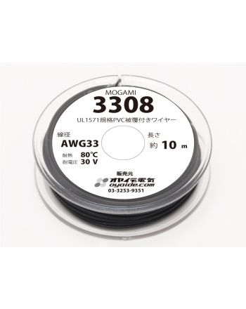 UL1571 AWG33(3308)  10mボビン巻き