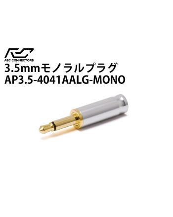 2極(モノラル)3.5mmプラグ