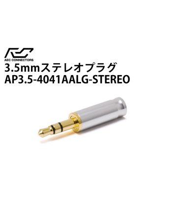 3極(ステレオ)3.5mmプラグ