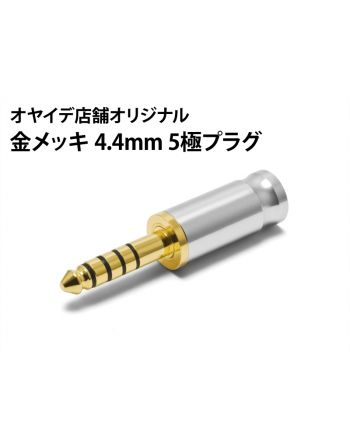 4.4mm5極プラグ