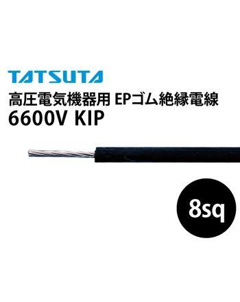 6600V EPゴム絶縁電線 KIP 8sq