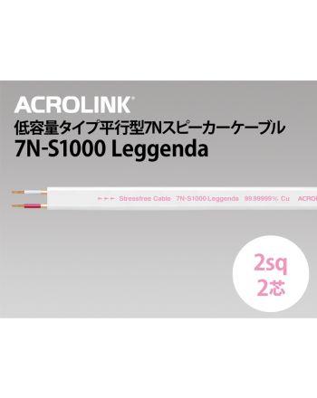 7N-S1000 Leggenda (切り売り平行スピーカーケーブル)