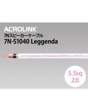 7N-S1040 Leggenda (切り売りスピーカーケーブル)