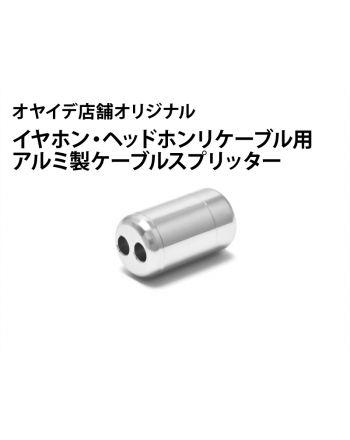 リケーブル用アルミ製ケーブルスプリッター