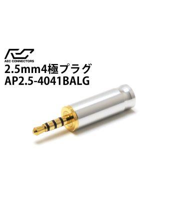 2.5mm4極プラグ