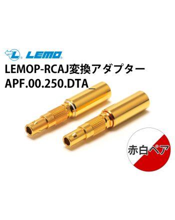 LEMO-RCA変換コネクター赤/白 1ペア