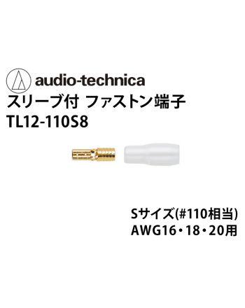 TL12-110S8 スリーブ付きファストン端子 Sサイズ