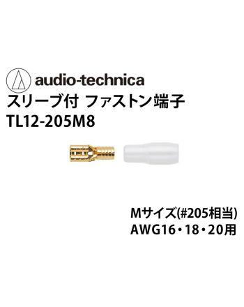 TL12-205M8 スリーブ付きファストン端子 Mサイズ