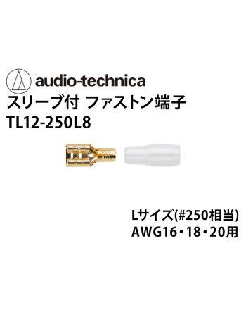 TL12-250L8 スリーブ付きファストン端子 Lサイズ