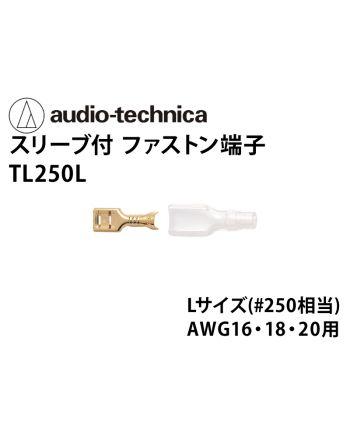 TL250L スリーブ付きファストン端子 Lサイズ