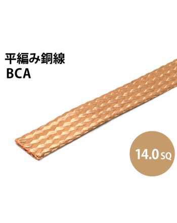 BCA14.0sq