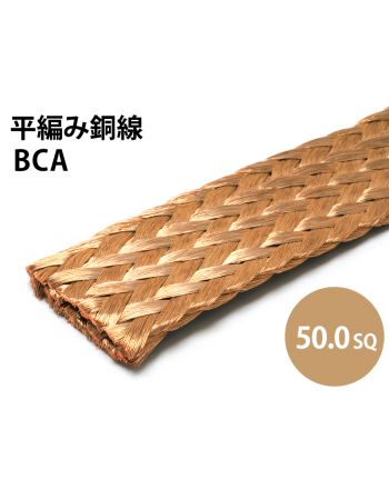 BCA50.0sq
