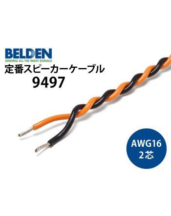 9497 2芯スピーカーケーブル
