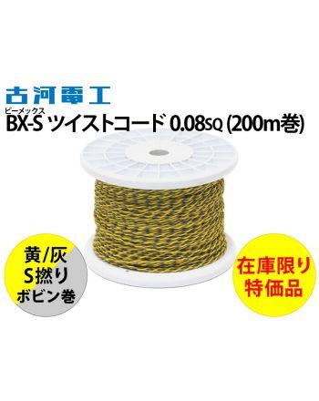 .BX-S 0.08sq ツイスト 黄/灰 S撚り(200m)ボビン巻き