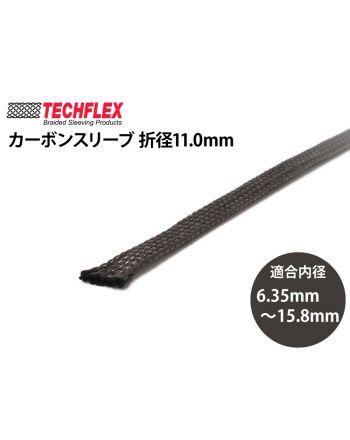 カーボンスリーブ 折径11.0mm