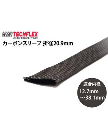 カーボンスリーブ 折径20.9mm