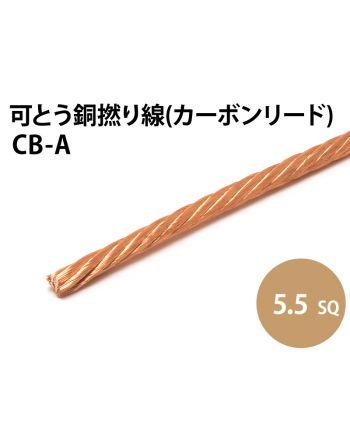 カーボンリード線 5.5sq