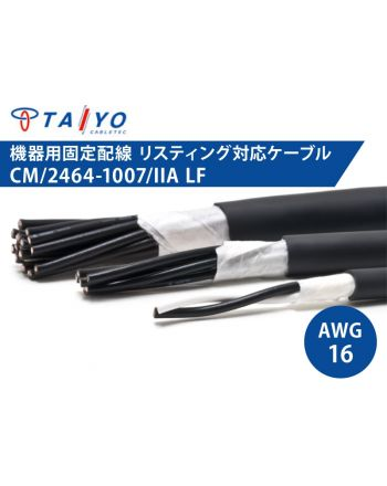 耐油性 電子機器配線用ケーブル CM/2464-1007/IIA LF 16AWG